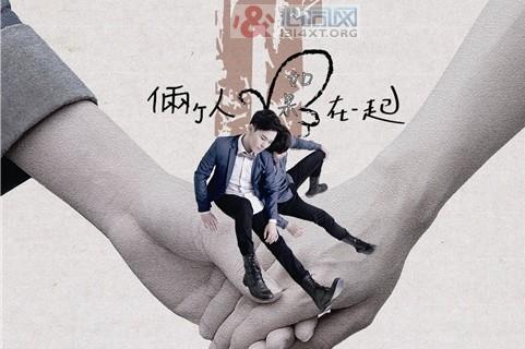 《俩个人如果在一起》官方完整版MV